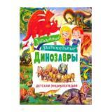Загадочные и удивительные динозавры. Детская энциклопедия (Арредондо Ф.), (Владис, 2019), 7Бц, c.96