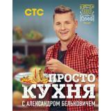 КулинарноеОткрытие Белькович А. ПроСто кухня, (Эксмо, 2018), 7Б, c.96