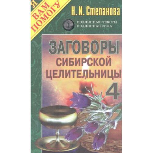 zagovori-stepanovoy-ot-psoriaza
