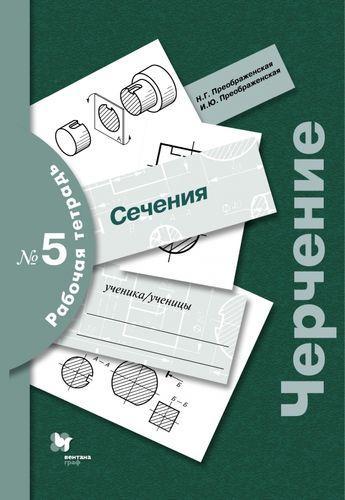ГДЗ Решебник Черчение 9 класс рабочая тетрадь №5 Н.Г. Преображенская