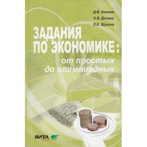 Дмитрий Акимов Задачник Экономика