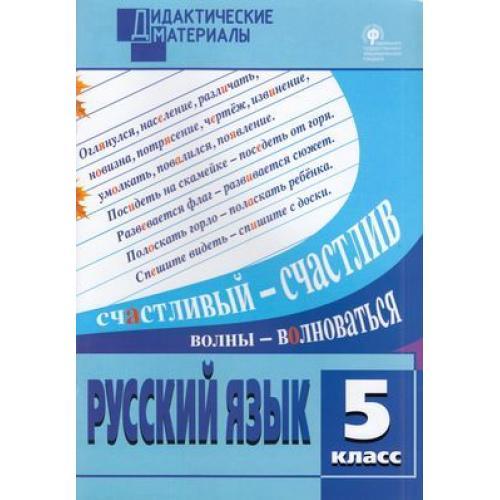 гдз русский язык дидактический материал 5 класс федосеева ответы