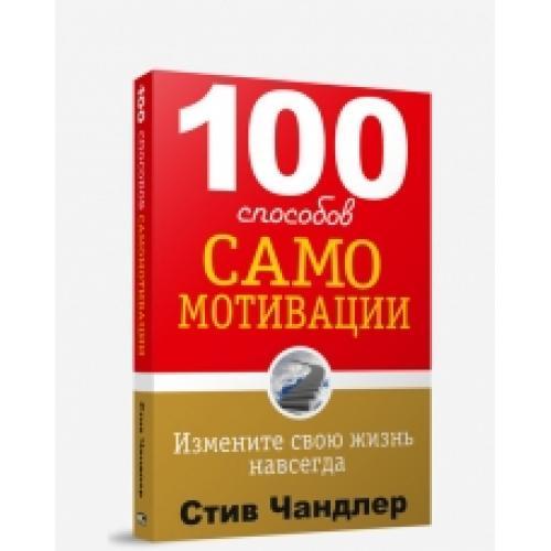100 способов самомотивации стив чандлер