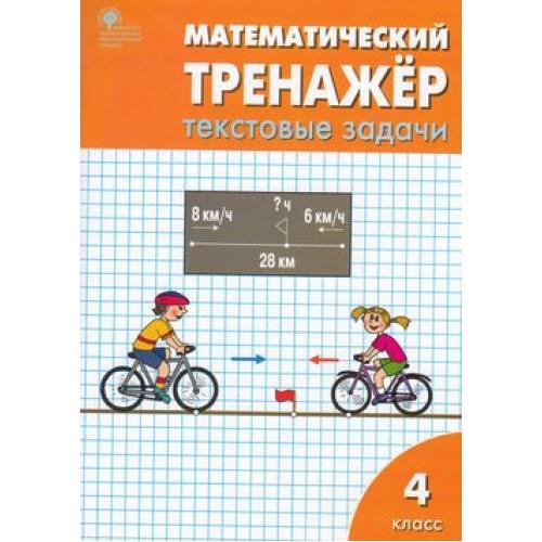 Математический тренажёр: текстовые задачи: 4 класс. ФГОС