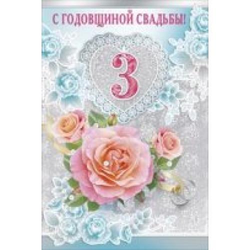 Поздравления с трехлетней годовщиной свадьбы от родителей 5