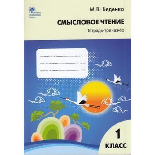 Лет беденко чтению м.в детей по для задачник 5-7