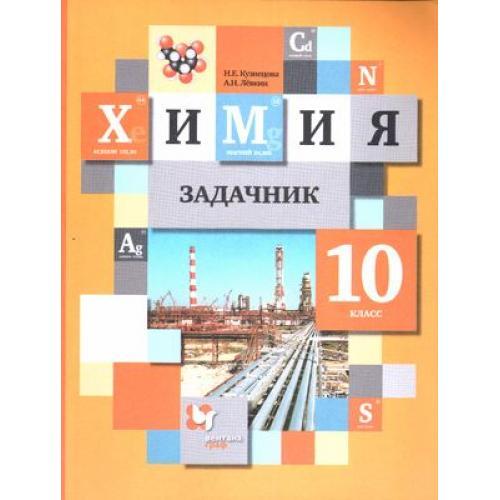 Задачник По Химии 10 Класс Кузнецова Н.в Гдз