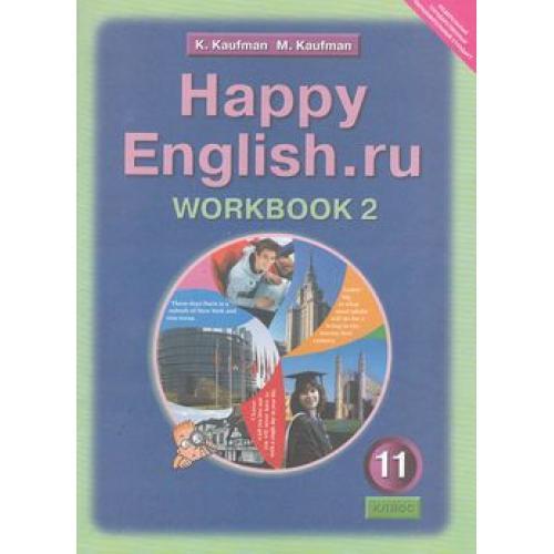 гдз по английскому хэпи инглиш 11 класс