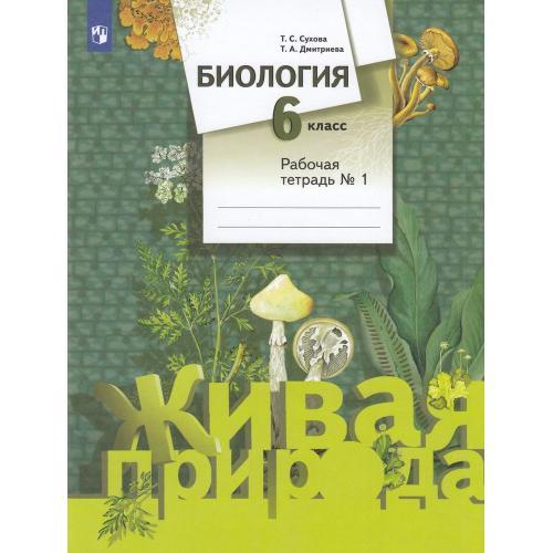 Т.а. Дмитриева Т.с. Сухова Биология 6 Класс Гдз