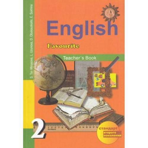 English Favourite 2 Класс С.г.тер-минасова Решебник