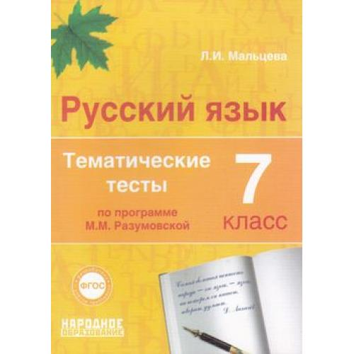 гдз по тематическим тестам 5 класс русский язык мальцева