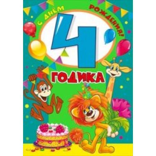 Поздравления с днем рождения дочки с 4 летием 62