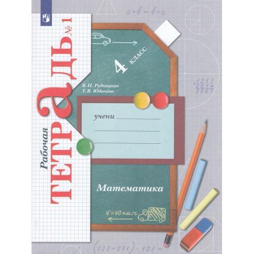 Решебник по математике рабочий тетрадь 4 класс рудницкая