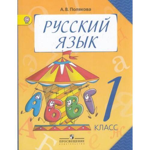 ГДЗ 3 класс Занков русский язык