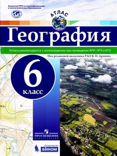 Словарик к учебник географии 6 класс герасимова неклюкова читать