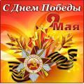 - С Днем Победы - 9 мая
