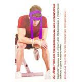 FIT Эспандер №9 (для мышц шеи и плеч) (в пакете) 647, (Престиж)
