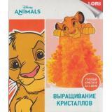 LORIВыращиваниеКристаллов Disney Король Лев (комплект материалов для изготовления) (в коробке) (от 10 лет) Кфд006, (ООО