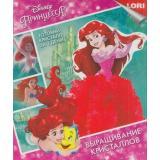 LORI Выращивание Кристаллов Disney Принцесса. Ариэль (комплект материалов для изготовления) (в коробке) (от 10 лет) Кфд003, (ООО