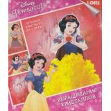 LORI Выращивание Кристаллов Disney Принцесса. Белоснежка (комплект материалов для изготовления) (в коробке) (от 10 лет) Кфд004, (ООО