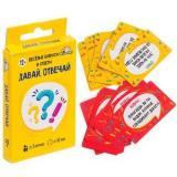 НастИгра Давай, отвечай (32 карточки, правила) (в коробке) (от 12 лет) ИН-2233, (ООО