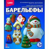 LORIБарельеф Елочные игрушки. Новый год (комплект материалов для изготовления) (в коробке) (от 5 лет) Н062, (ООО