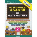 500ЗадачФГОС Кузнецова М.И. Тренировочные задачи по математике 2кл, (Экзамен, 2020), Обл, c.32