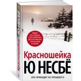 ЗвездыМировогоДетектива Несбё Ю. Красношейка (роман), (Азбука,АзбукаАттикус, 2018), 7Б, c.480