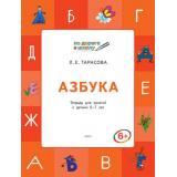 ПоДорогеВШколу Тарасова Л.Е. Азбука. Учебник-тетрадь для занятий с детьми 6-7 лет, (ВАКОША, 2020), Обл, c.96