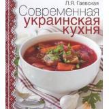 Гаевская Л.Я. Современная украинская кухня, (ОлмаМедиагрупп, 2014), 7Бц, c.176