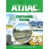 Атлас 8-9кл География России (+к/к) (обновленный) (2020-2021), (ООО