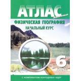Атлас 6кл Физическая География. Начальный курс (+к/к) (обновленный) (2020-2021), (ООО