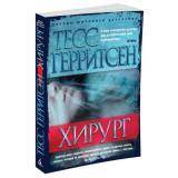 ЗвездыМировогоДетектива-м Герритсен Т. Хирург, (Азбука,АзбукаАттикус, 2018), Обл, c.384