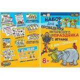 4СК026 Набор для проведения интересного праздника с играми и викторинами (детский), (АВ-Принт)