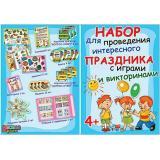 4СК025 Набор для проведения интересного праздника с играми и викторинами (детский), (АВ-Принт)