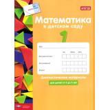 ДиагностическиеМатериалыФГОС Кауфман С.,Лоренц Дж.Х. Математика в детском саду №1 (для детей 4-5 лет) (Курс