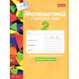 ДиагностическиеМатериалыФГОС Кауфман С.,Лоренц Дж.Х. Математика в детском саду №2 (для детей 5-6 лет) (Курс