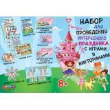 4СК031 Набор для проведения интересного праздника с играми и викторинами (детский), (АВ-Принт)
