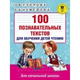 АкадемияНачальногоОбразования Узорова О.В.,Нефедова Е.А. 100 познавательных текстов для обучения детей чтению (для начальной школы), (АСТ, 2020), Обл, c.96