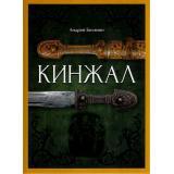 Белянин А.О. Кинжал, (Армада,Альфа-книга, 2017), 7Б, c.192