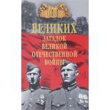 100Великих 100 великих загадок Великой Отечественной Войны (Смыслов О.С.), (Вече, 2020), 7Бц, c.464