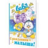 101192 С Рождением малыша! (гигант, текст), (МирОткр)
