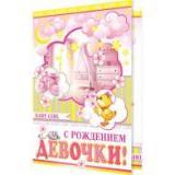 1462135 С рождением девочки! (гигант, текст, блестки, конгрев), (МирОткр)