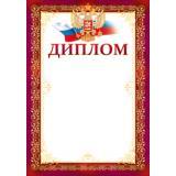 0192100 Диплом (А4, вертикальный, герб, флаг), (ИмперияПоздр)