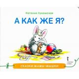 СказкиМамыМышки Лукомская Н. А как же я?, (Русское слово, 2017), Обл, c.32