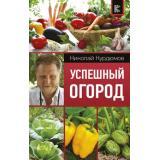 Курдюмов Н.И. Успешный огород, (АСТ, 2018), 7Бц, c.200