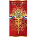 6000123 С Днем сотрудника Внутренних Дел России (евро, флаг, герб, фольга), (Праздник)