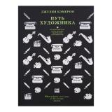 Livebook Кэмерон Дж. Путь художника. Юбилейное издание к 25-летию книги, (Livebook, 2020), 7Б, c.272