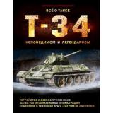 Барятинский М.Б. Все о танке Т-34. Непобедимом и легендарном, (Эксмо, 2019), 7Б, c.112