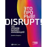 Бидуэлл Дж. Это прорыв! 100 уроков бизнес-инноваций, (АльпинаПаблишер, 2019), Обл, c.264